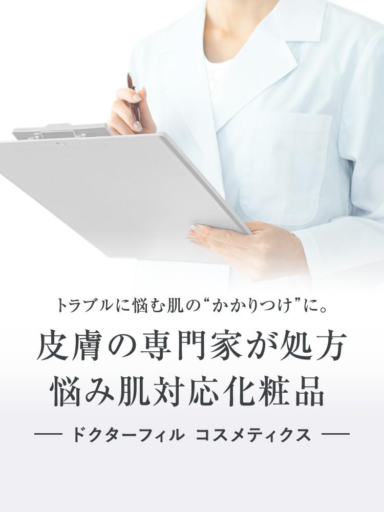 ドクター プロテクト