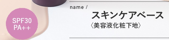 name スキンケアベース〈美容液化粧下地〉