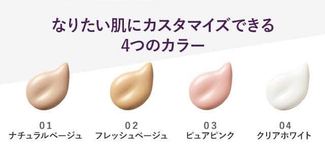 なりたい肌にカスタマイズできる4つのカラー