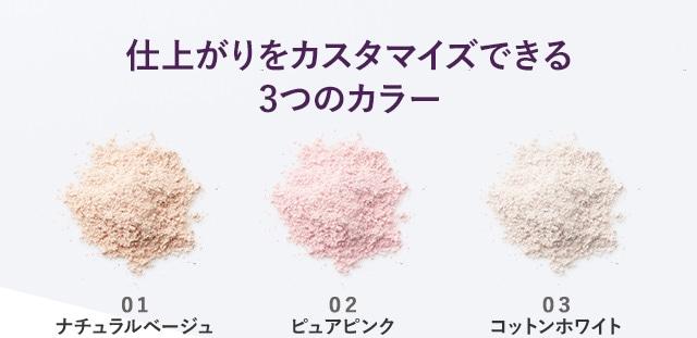 仕上がりをカスタマイズできる3つのカラー 01ナチュラルベージュ 02ピュアピンク 03コットンホワイト