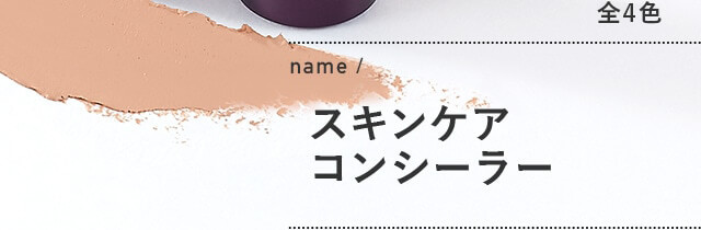 name スキンケアコンシーラー