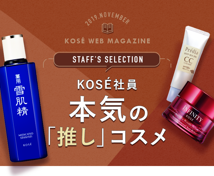 KOSÉ WEB MAGAZINE STAFF'S SELECTION KOSÉ社員 本気の「推し」コスメ